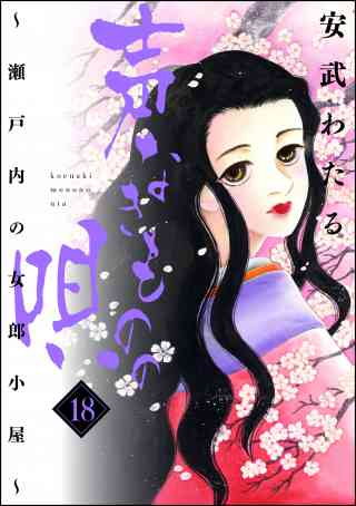 声なきものの唄~瀬戸内の女郎小屋~(分冊版) 18巻