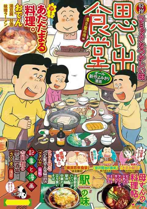 思い出食堂 湯豆腐の夜編