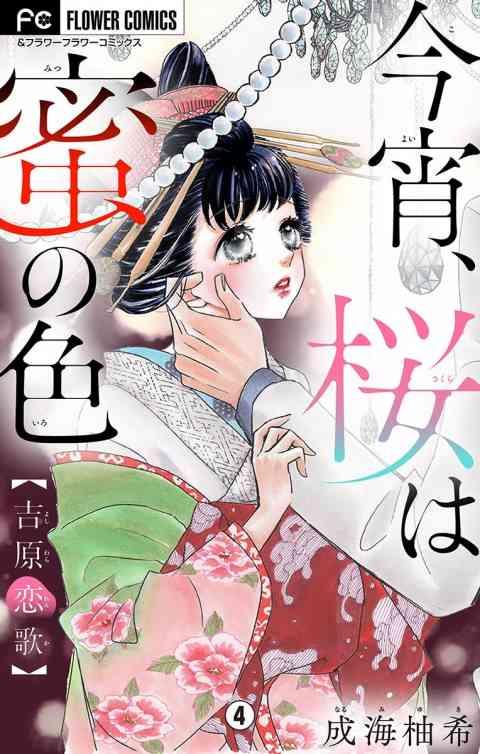 今宵、桜は蜜の色〜吉原恋歌〜【マイクロ】 4巻