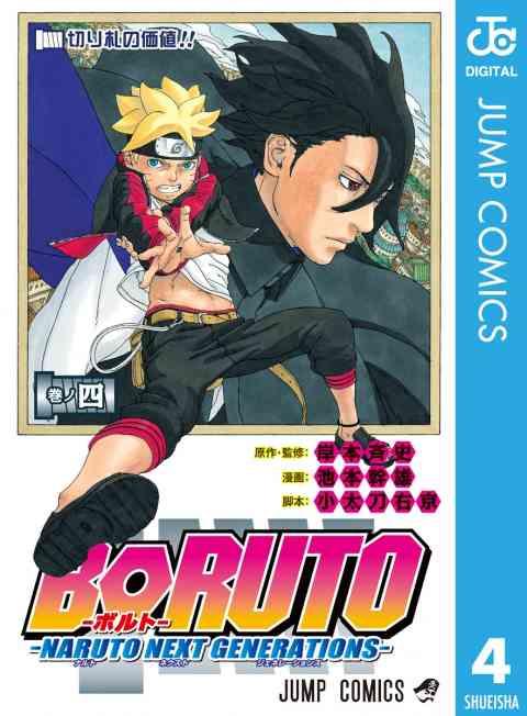 BORUTO-ボルト- -NARUTO NEXT GENERATIONS- 4巻
