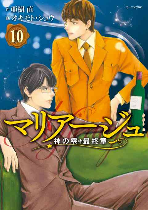 マリアージュ~神の雫 最終章~ 10巻