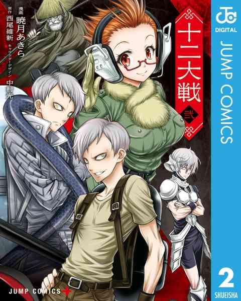 十二大戦 コミック版 2巻