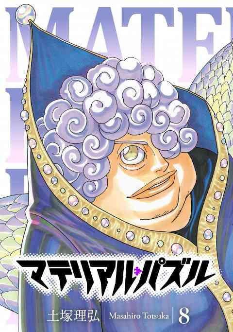 マテリアル・パズル 8巻