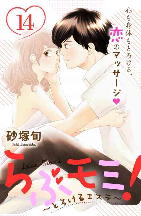 らぶモミ!〜とろけるエステ〜 分冊版 14巻