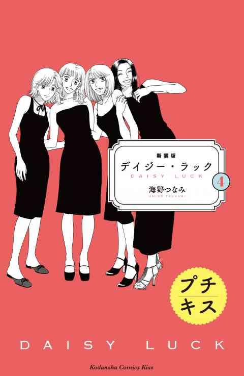 新装版 デイジー・ラック プチキス 4巻