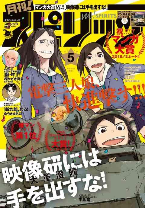 月刊 ! スピリッツ 2018年5月号(2018年3月27日発売)