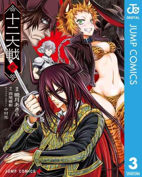 十二大戦 コミック版 3巻