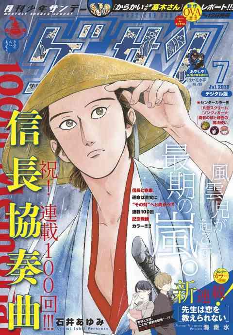 ゲッサン 2018年7月号(2018年6月12日発売)
