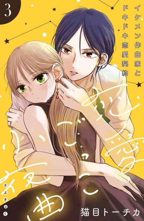 恋愛ごっこ小夜曲[comic tint]分冊版 3巻