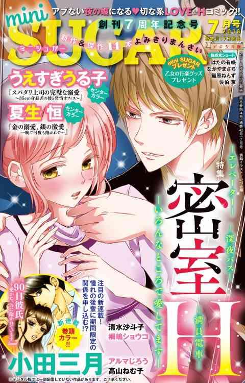 miniSUGAR vol.57(2018年07月号)