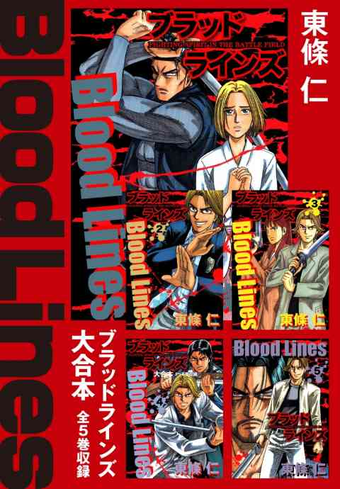 Blood Lines 大合本 全5巻収録