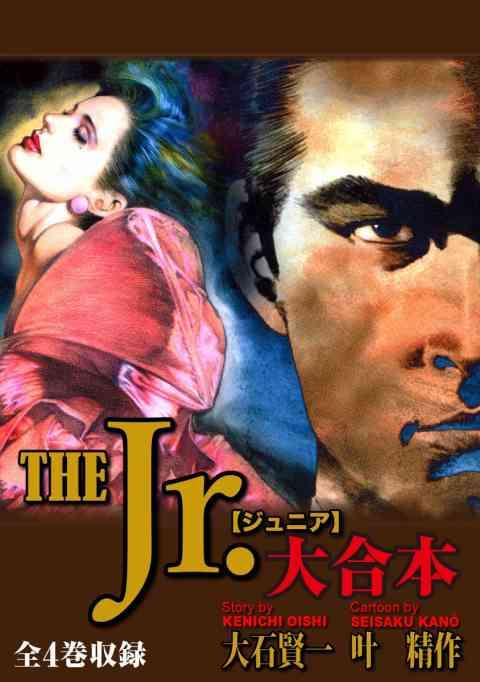 The Jr 大合本 全4巻収録