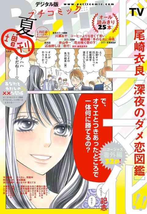Petit Comic増刊 2018年夏号