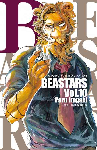 BEASTARS 10巻