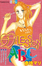 ラブLESSON・ABC