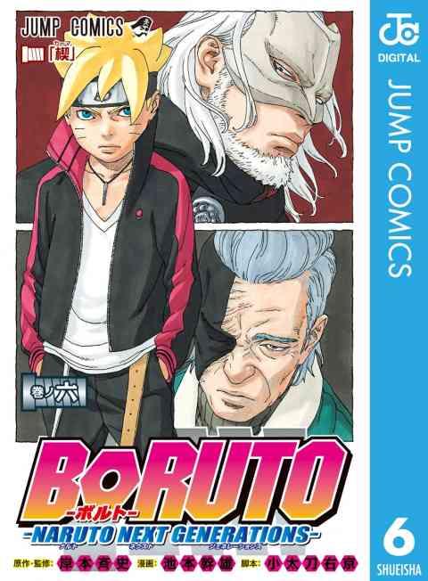 BORUTO-ボルト- -NARUTO NEXT GENERATIONS- 6巻