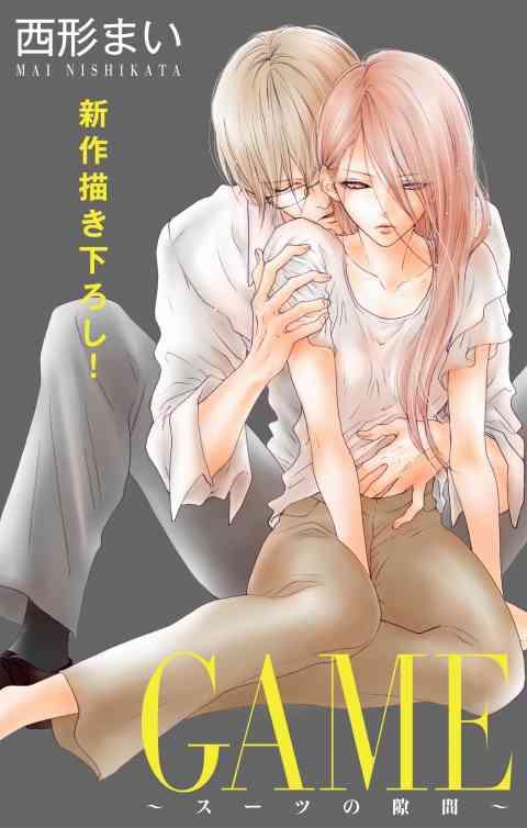 Love Jossie GAME〜スーツの隙間〜 8巻