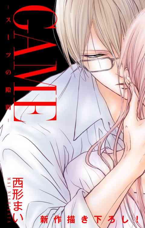 Love Jossie GAME〜スーツの隙間〜 10巻