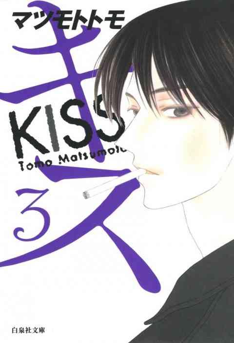 キス 3巻