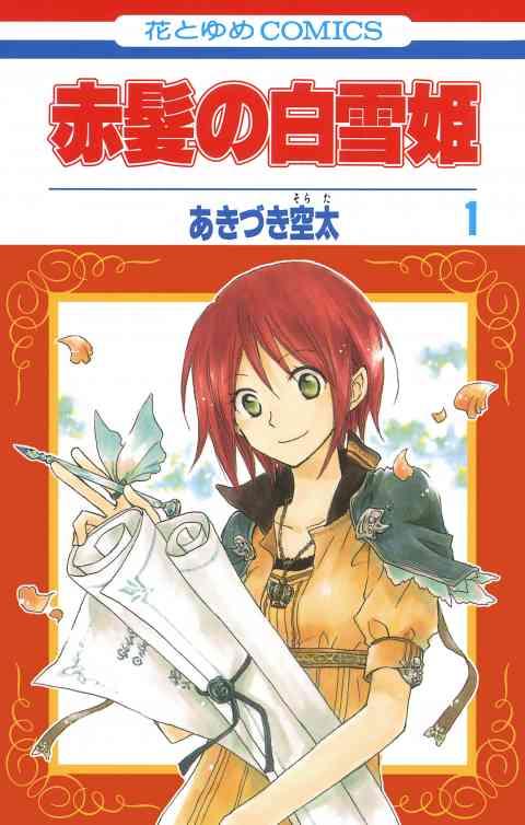 赤髪の白雪姫の書影