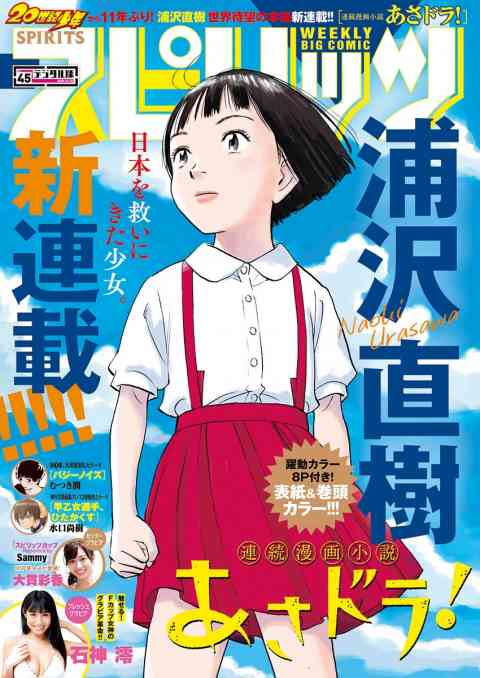週刊ビッグコミックスピリッツ 2018年45号(2018年10月6日発売)
