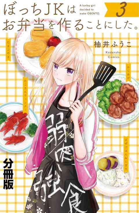ぼっちJKはお弁当を作ることにした。 分冊版 3巻