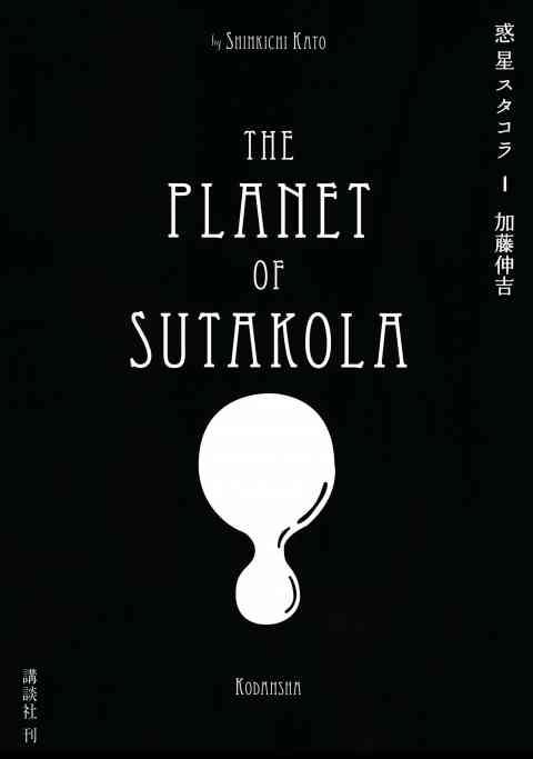 惑星スタコラ