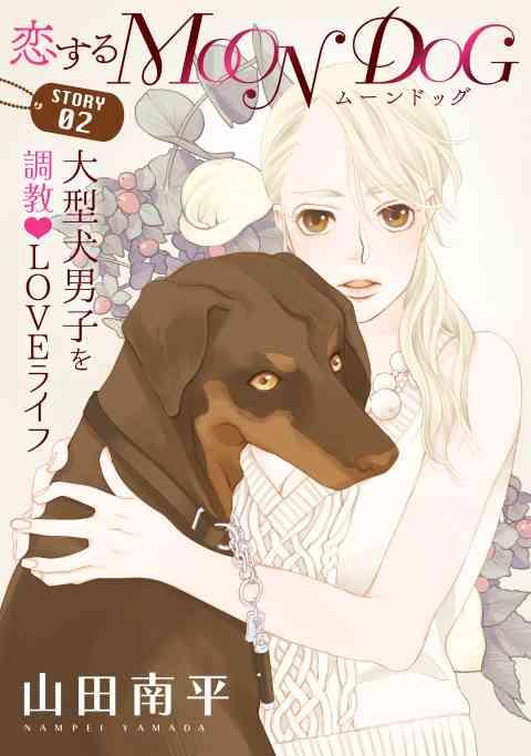 花ゆめAi 恋するMOON DOG 2巻