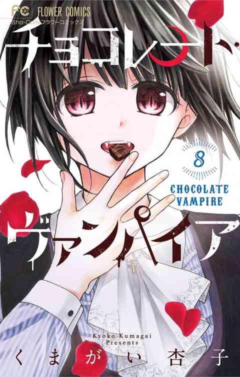 チョコレート・ヴァンパイア 9巻
