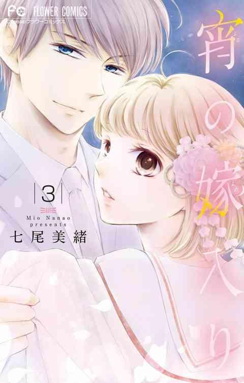 宵の嫁入り【マイクロ】 3巻