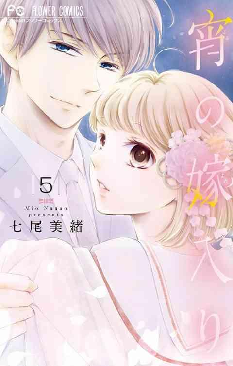 宵の嫁入り【マイクロ】 5巻