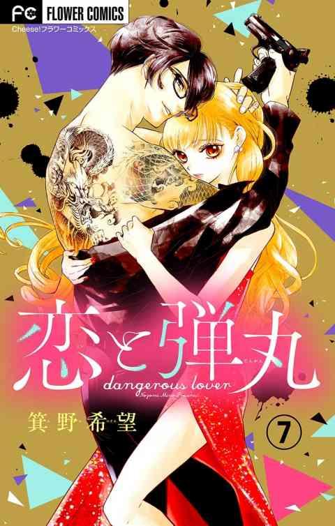 恋と弾丸【マイクロ】 7巻
