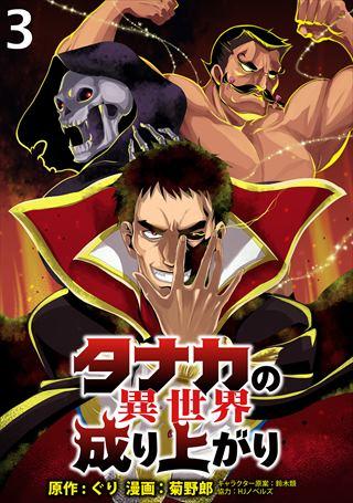 タナカの異世界成り上がり WEBコミックガンマぷらす連載版 3巻