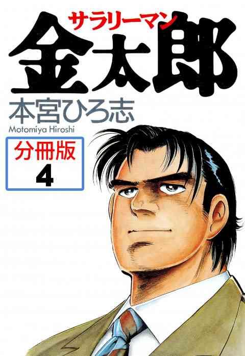 サラリーマン金太郎【分冊版】 4巻