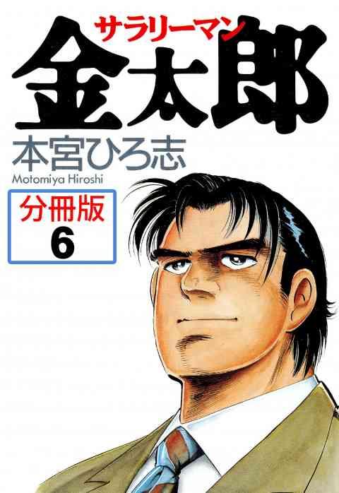 サラリーマン金太郎【分冊版】 6巻