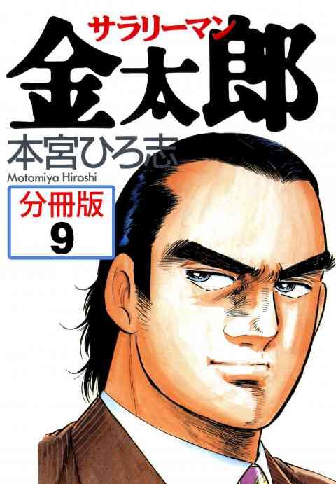 サラリーマン金太郎【分冊版】 9巻