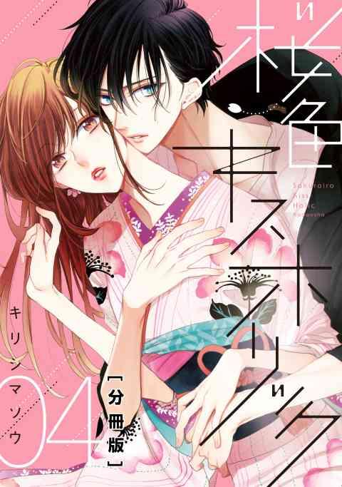 桜色キスホリック 分冊版 4巻