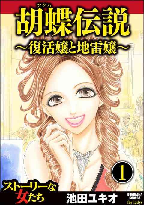 胡蝶伝説~復活嬢と地雷嬢~(分冊版)