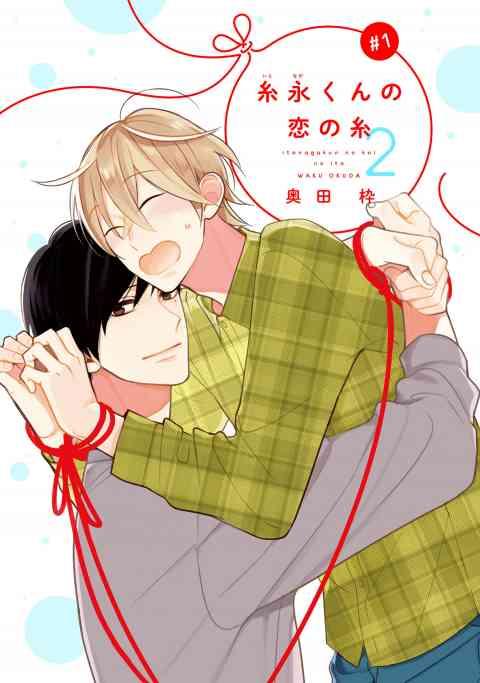 糸永くんの恋の糸 2