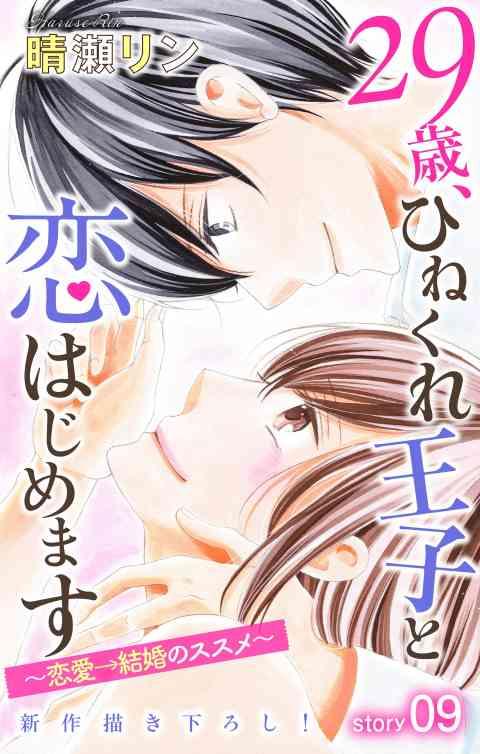 Love Jossie 29歳、ひねくれ王子と恋はじめます〜恋愛→結婚のススメ〜 9巻