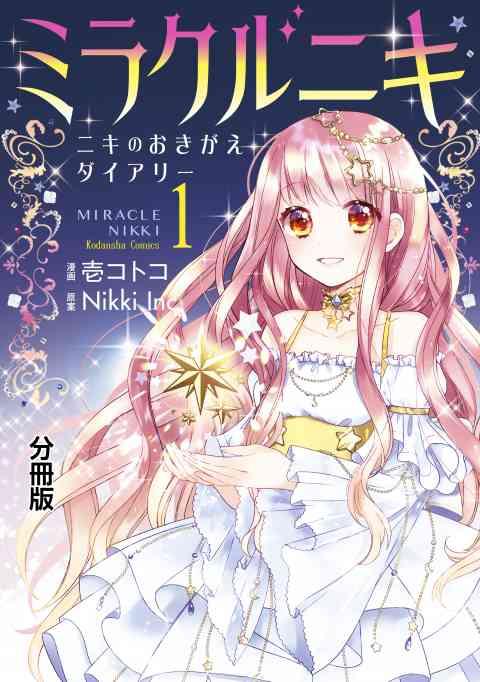 ミラクルニキ〜ニキのおきがえダイアリー〜 分冊版