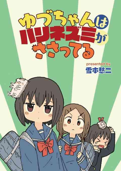 ゆづちゃんはハリネズミがささってる STORIAダッシュ連載版 4巻