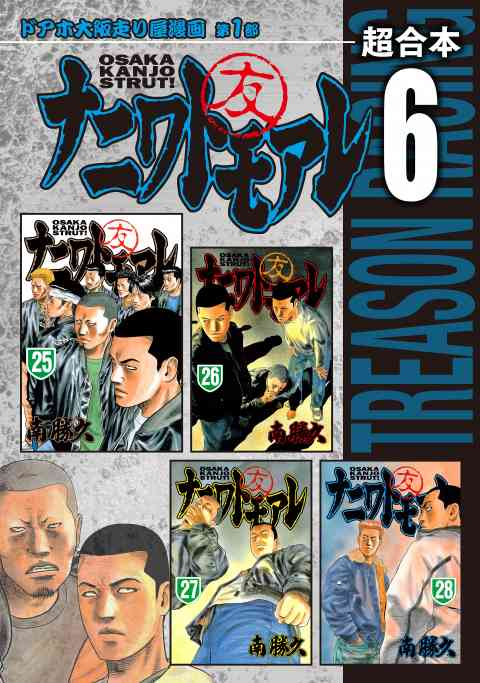 ナニワトモアレ 超合本版 6巻