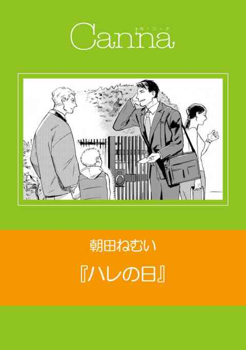 ハレの日【分冊版】