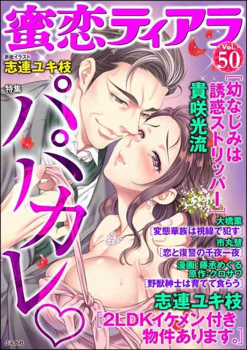 蜜恋ティアラ 50巻