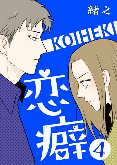 「恋癖」シリーズ 4巻
