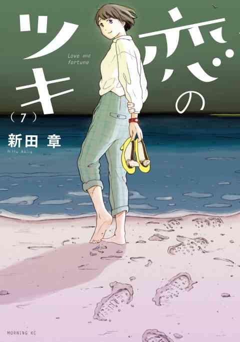 恋のツキ 7巻