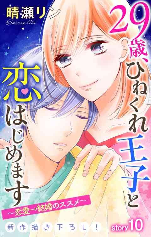 Love Jossie 29歳、ひねくれ王子と恋はじめます〜恋愛→結婚のススメ〜 10巻