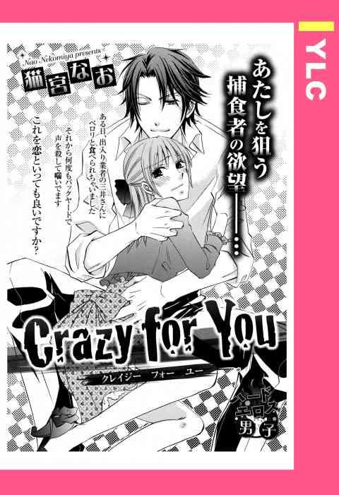Crazy for You 【単話売】