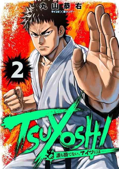 TSUYOSHI 誰も勝てない、アイツには 2巻
